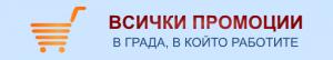 Промоции в каталози и брошури - PromoFiesta.bg